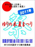 2011natumaturi_pos.jpg